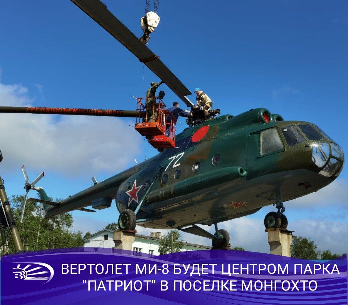 Ми-8.jpeg