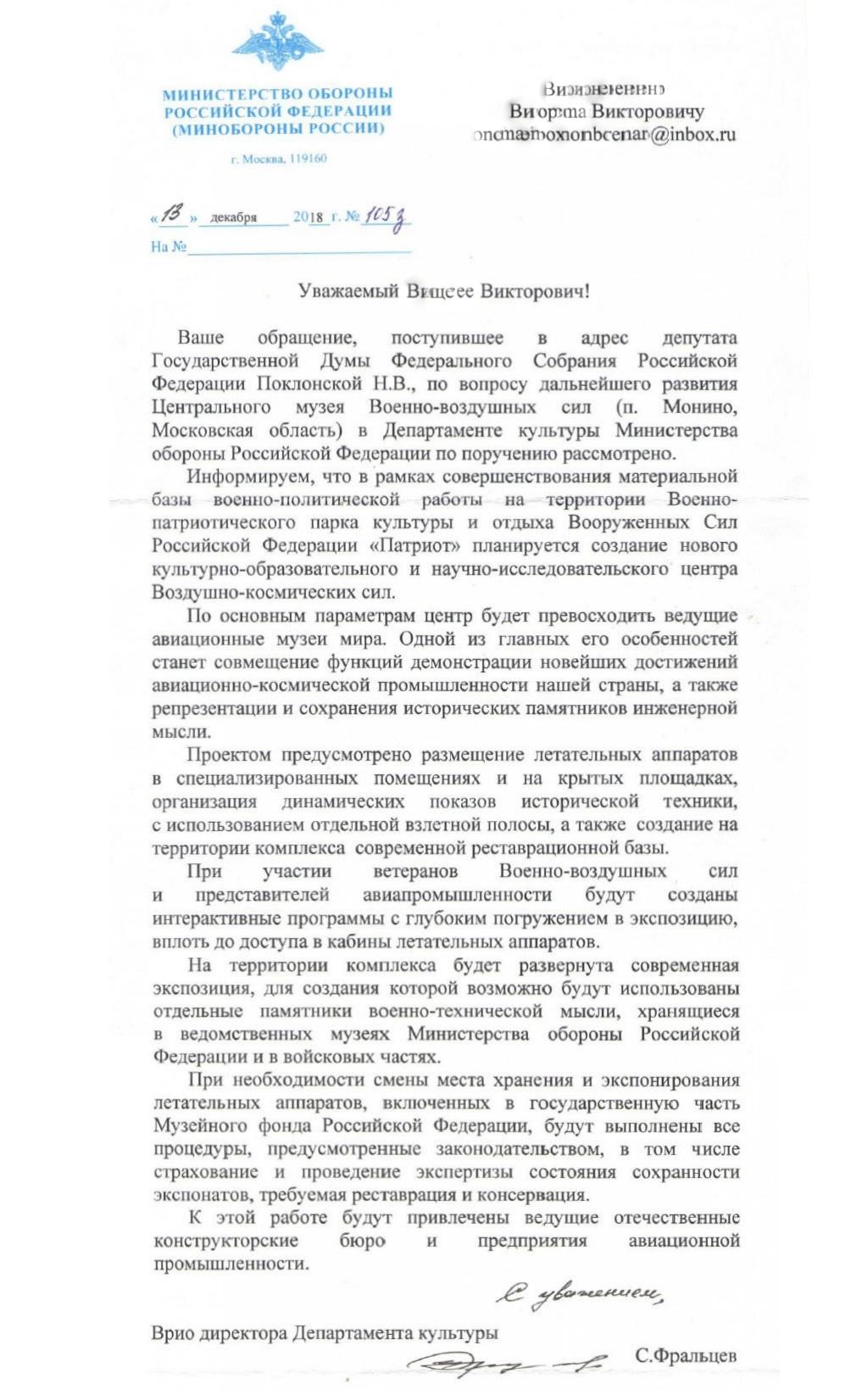 Ответ Фральцева.jpg