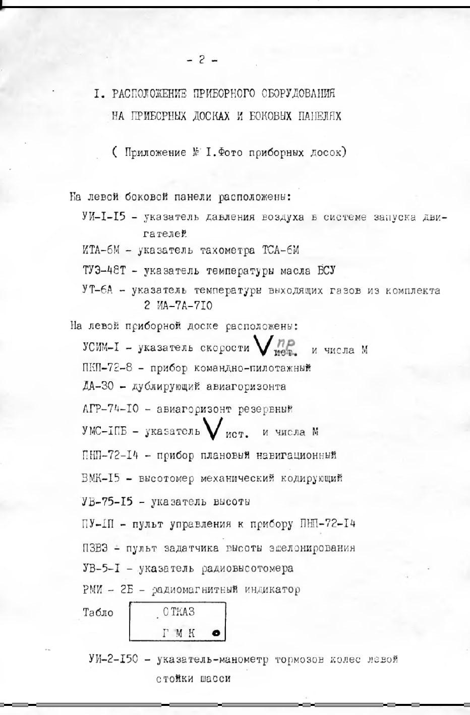 Приборное оборудование самолета Як-42 1.jpg