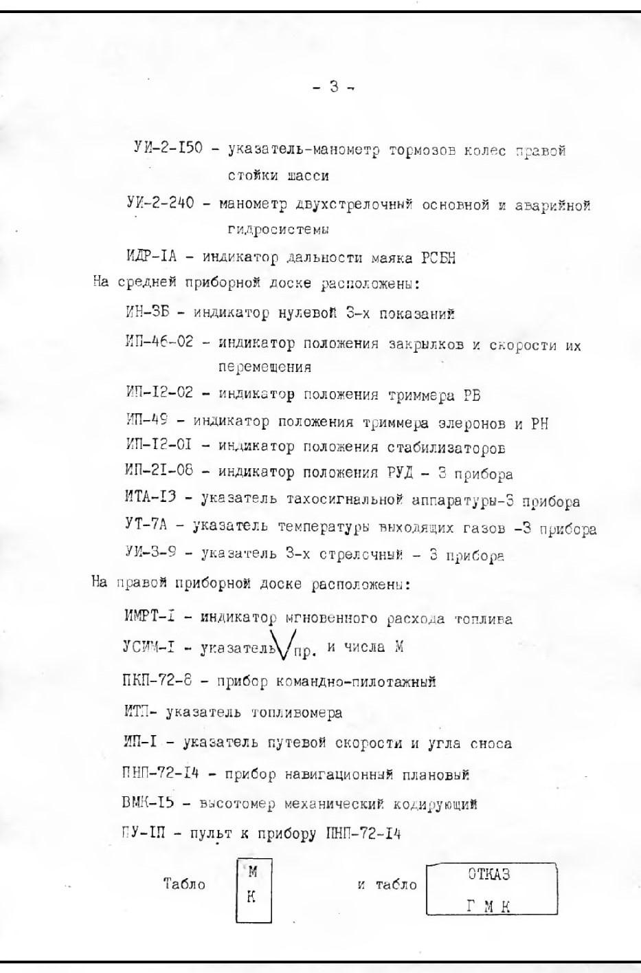 Приборное оборудование самолета Як-42 2.jpg