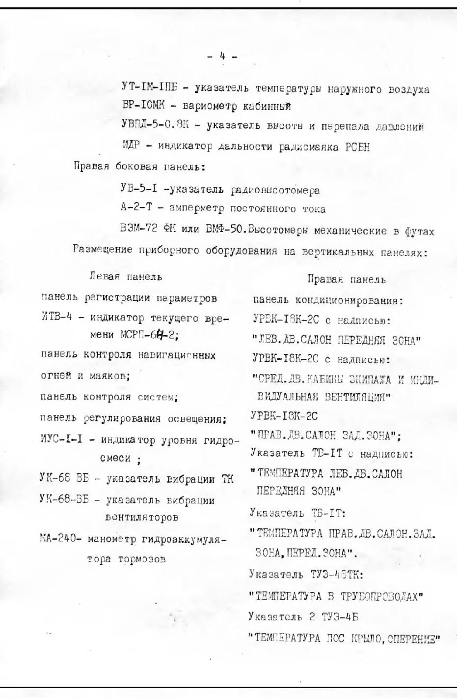 Приборное оборудование самолета Як-42 3.jpg