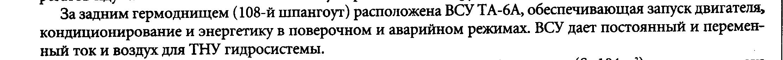 ВСУ 044.PNG